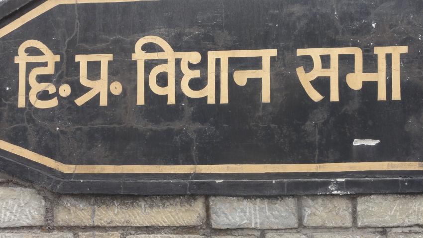vidhan-sabha
