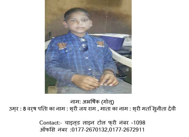 missing-child-baldeyain-shimla