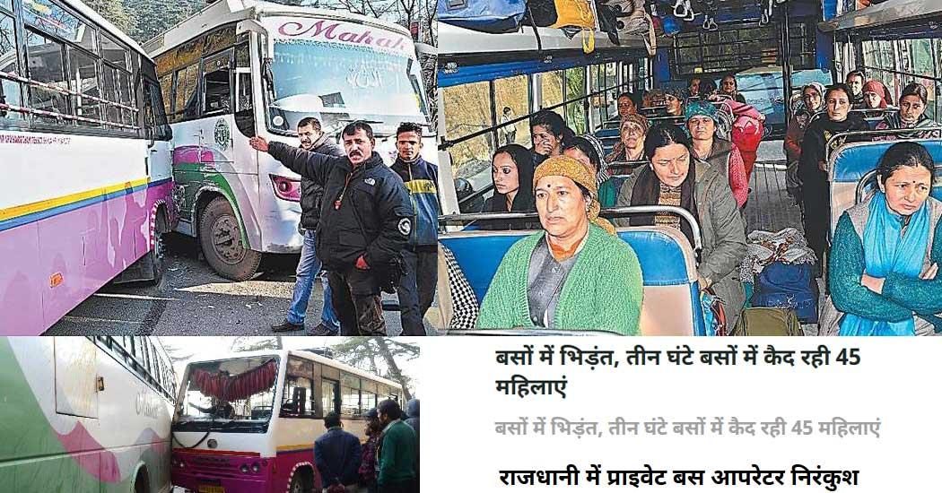 rash-driving-private-bus-shimla-pant-travels