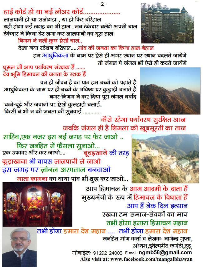 mc shimla bharyal