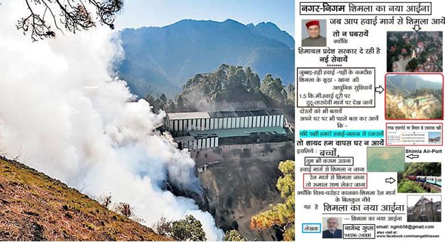 Shimla-Bharyal-waste-treatment-plant
