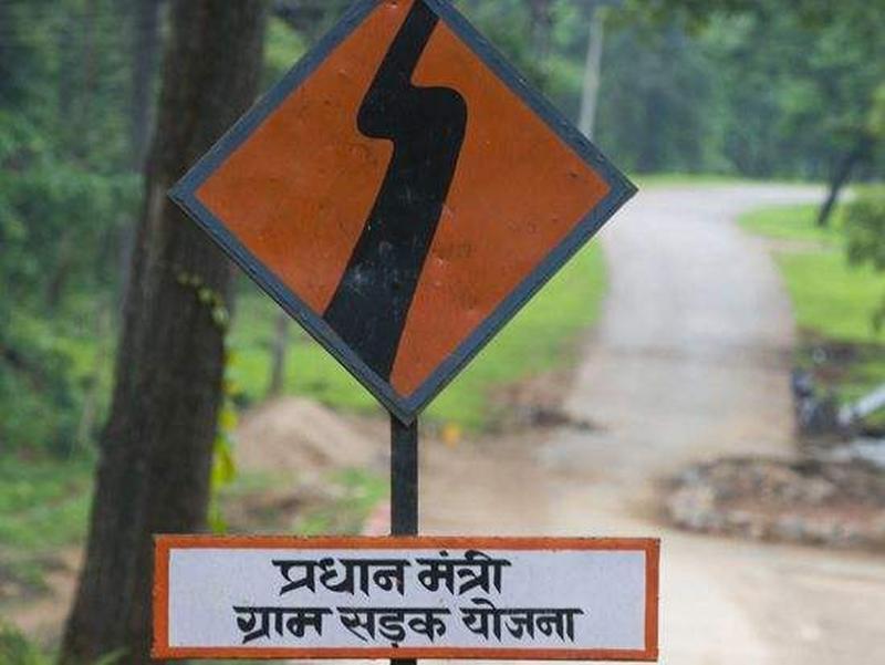 pradhan-mantri-gram-sadak-yojna