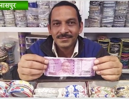 fake-2000-note-in-himachal-pradesh
