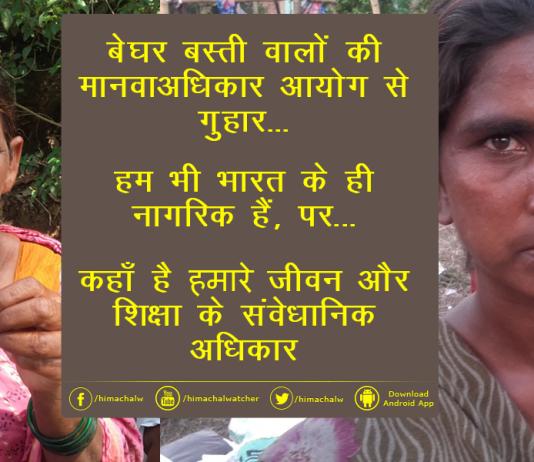 homeless-slum-dwellers-in-dharamshala-himachal