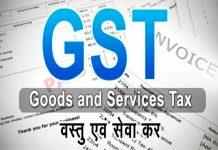 himachal-pradesh-gst-exemption