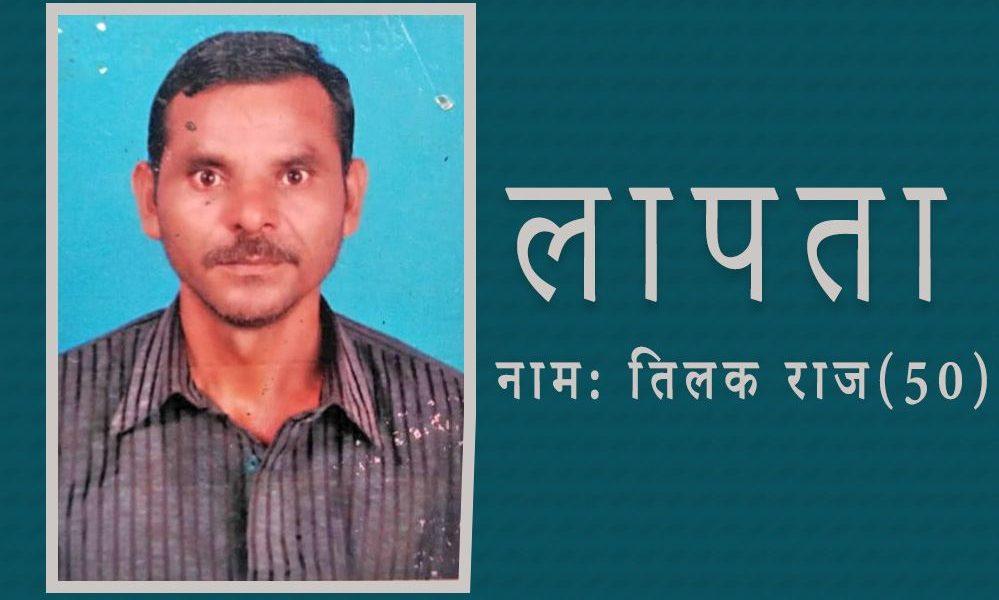 missing mand from mandi district of Himachal Pradesh 2